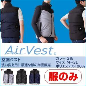 【服のみ販売】空調ベスト「Air Vest エアーベスト」バッテリー・ファンセット アウトドアや外作業に 空調服 グレー ブラック ネイビー 熱中症予防|saitama-yozai