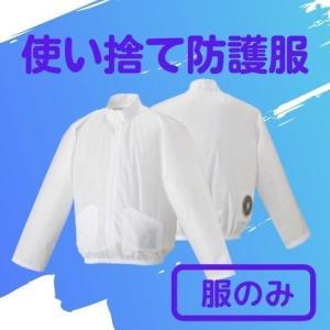 【服のみ販売】使い切り空調服 清掃 熱中症対策|saitama-yozai