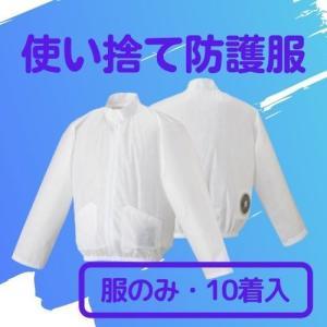 【服のみ販売・10着セット】使い切り空調服 清掃 熱中症対策|saitama-yozai