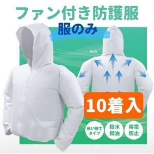 【服のみ販売】ファン付き防護服バリアーマン・エアー ジャケット単品10着セット 熱中症対策|saitama-yozai