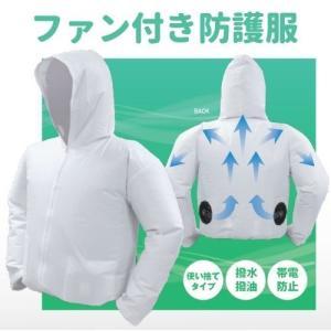 【ファン付き防護服】バリアーマン・エアー バッテリーセット 熱中症対策|saitama-yozai