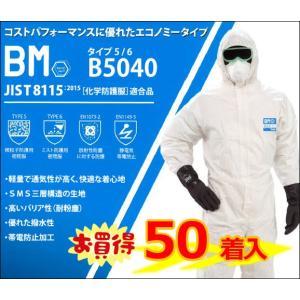 【防護服】バリアーマン B5040 フード付カバーオール 50着入 JIS適合品 お買い得品 エコノミータイプ|saitama-yozai