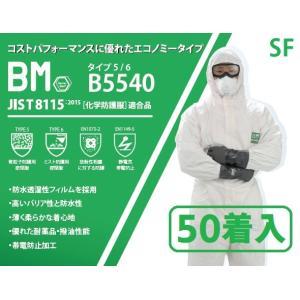 【防護服】バリアーマン B5540 フード付カバーオール 50着入 JIS適合品 お買い得品 エコノミータイプ|saitama-yozai