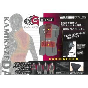 ヒートベスト【神風'暖G】バッテリー・アダプタセット 電熱ベスト・暖房ベスト|saitama-yozai