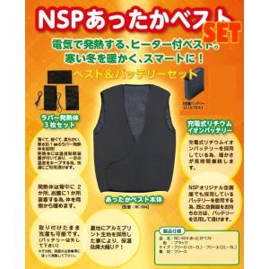 NSPあったかベスト・バッテリーセット ヒートベスト 暖房ベスト 空調服のバッテリーが使用可能|saitama-yozai
