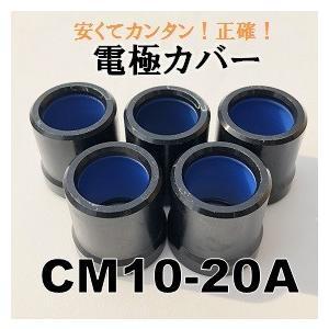 【CM10-20A】電極カバー saitama-yozai