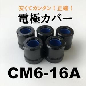 【CM6-16A】電極カバー saitama-yozai