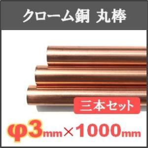 クロム銅丸棒【φ3×1000mm】3本セット saitama-yozai