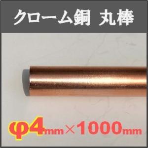 クロム銅丸棒【φ4×1000mm】単品 saitama-yozai
