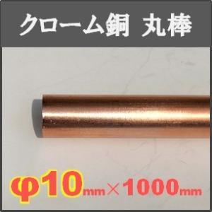 クロム銅丸棒【φ10×1000mm】単品 saitama-yozai