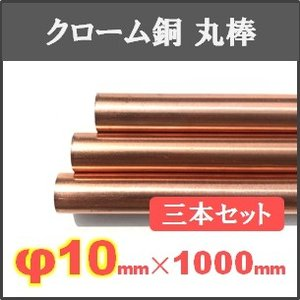 クロム銅丸棒【φ10×1000mm】3本セット saitama-yozai