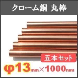 クロム銅丸棒【φ13×1000mm】5本セット saitama-yozai