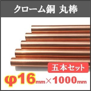 クロム銅丸棒【φ16×1000mm】五本セット saitama-yozai