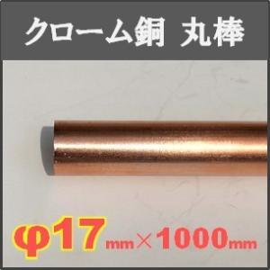クロム銅丸棒【φ17×1000mm】単品 saitama-yozai