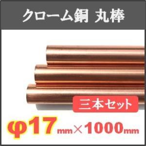 クロム銅丸棒【φ17×1000mm】三本セット saitama-yozai