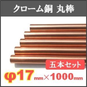クロム銅丸棒【φ17×1000mm】五本セット saitama-yozai