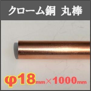 クロム銅丸棒【φ18×1000mm】単品 saitama-yozai