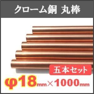 クロム銅丸棒【φ18×1000mm】五本セット saitama-yozai