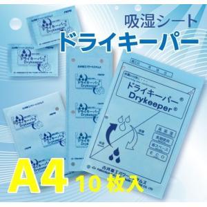 【古河電工】吸湿シート・ドライキーパー A4サイズ 210×300mm 10枚入り|saitama-yozai
