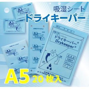 【古河電工】吸湿シート・ドライキーパー A5サイズ 150×210mm 20枚入り|saitama-yozai