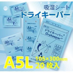 【古河電工】吸湿シート・ドライキーパー A5Lサイズ 105×300mm 20枚入り|saitama-yozai