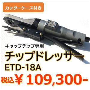 キャップチップ専用チップドレッサー ETD-18A 名空製・クランプ型|saitama-yozai