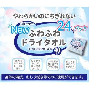 【大容量】ふわふわドライタオル 40枚入×24パック 使い捨て30cmx30cmサイズ 感染症対策、防災グッズ、介護、アウトドアに|saitama-yozai