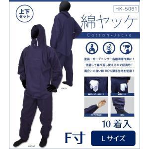 【綿ヤッケ】上下セット・薄手綿100%・10着入り Lサイズ ガーデニング、塗装、各種清掃、防護服代替品にも ネイビー アノラック パーカー|saitama-yozai