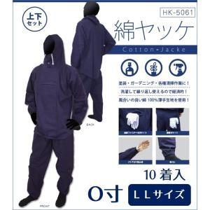 【綿ヤッケ】上下セット・薄手綿100%・10着入り LLサイズ ガーデニング、塗装、各種清掃、防護服代替品にも ネイビー アノラック パーカー|saitama-yozai