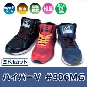 【メンズ】滑りにくい安全靴「ハイパーV#906MG」プロテクティブスニーカー 日進ゴム 樹脂先芯 釣り アウトドア ミドルカット HyperV#906MG saitama-yozai