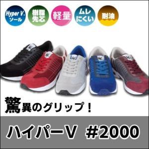 グリップ抜群安全靴「ハイパーV2000」プロテクティブスニーカー 日進ゴム 樹脂先芯 釣り アウトドア saitama-yozai