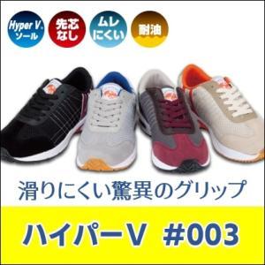 グリップ抜群安全靴「ハイパーV003」プロテクティブスニーカー 日進ゴム レジャー 釣り アウトドア 軽量 saitama-yozai