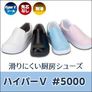 【耐油】滑りにくい厨房シューズ ハイパーV5000 コックシューズ ハイパーVソール 飲食店 スリッポン HyperV#5000 雨の日 saitama-yozai