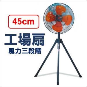 キタムラ産業製 45cm工場扇 大型扇風機 三脚式 熱中症対策 |saitama-yozai