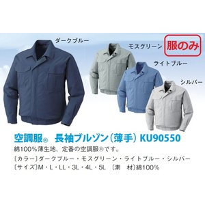 【服のみ販売】ファン付き空調服・溶接作業着「クールワーナー」薄手綿100% シルバー、モスグリーン、ライトブルー、ダークブルー 熱中症対策|saitama-yozai