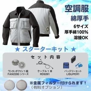 綿厚手ファン付き空調服 シルバー×ダークグレー 綿100% ファン・バッテリーセット 溶接OK 熱中症対策|saitama-yozai