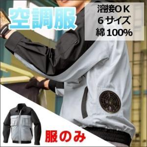 【服のみ販売】綿厚手ファン付き空調服 シルバー×ダークグレー 綿100% ファン・バッテリーセット 溶接OK 熱中症対策|saitama-yozai
