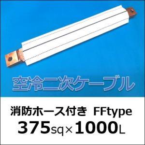 【空冷二次ケーブル】375sq×1000mm【消防ホース付きFFtype 】空冷ケーブル|saitama-yozai