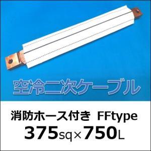 【空冷二次ケーブル】375sq×750mm【消防ホース付きFFtype 】空冷ケーブル|saitama-yozai