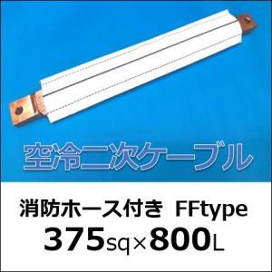 【空冷二次ケーブル】375sq×800mm【消防ホース付きFFtype 】空冷ケーブル|saitama-yozai