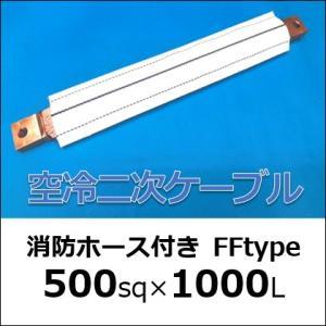 【空冷二次ケーブル】500sq×1000mm【消防ホース付きFFtype 】空冷ケーブル|saitama-yozai
