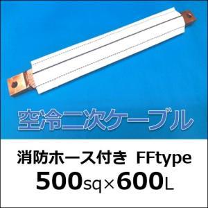 【空冷二次ケーブル】500sq×600mm【消防ホース付きFFtype 】空冷ケーブル|saitama-yozai
