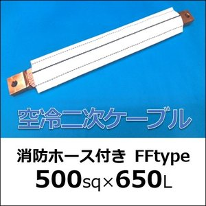 【空冷二次ケーブル】500sq×650mm【消防ホース付きFFtype 】空冷ケーブル|saitama-yozai