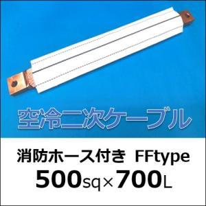 【空冷二次ケーブル】500sq×700mm【消防ホース付きFFtype 】空冷ケーブル|saitama-yozai
