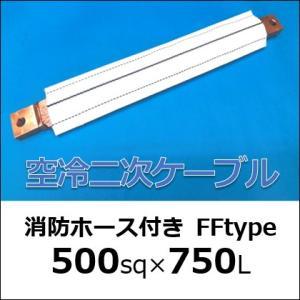 【空冷二次ケーブル】500sq×750mm【消防ホース付きFFtype 】空冷ケーブル|saitama-yozai