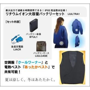ワーナーケミカル リチウムイオン大容量バッテリーセット LIULTRA1 クールワーナー・NSPあったかベスト|saitama-yozai
