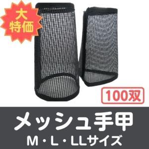 【大容量】メッシュ手甲 100双セット No.984 富士手袋工業|saitama-yozai