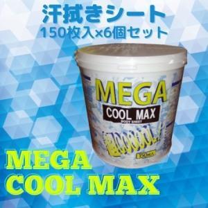 【大容量】ボディシート・メガクールマックス 150枚入り×6個パック 汗拭きシート 制汗 メントール|saitama-yozai