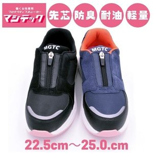 【女性のための安全靴】マジテック MGTC-29513 作業靴 女性向け ネイビー・ブラック カジュアル スニーカー 先芯 耐油 ファスナー saitama-yozai