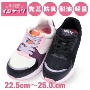 【女性のための安全靴】マジテック MGTC-29511 作業靴 女性向け ホワイトピンク・ブラック カジュアル スニーカー 先芯 耐油 saitama-yozai